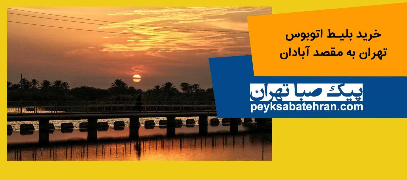 پیک صبا تهران - تعاونی 17