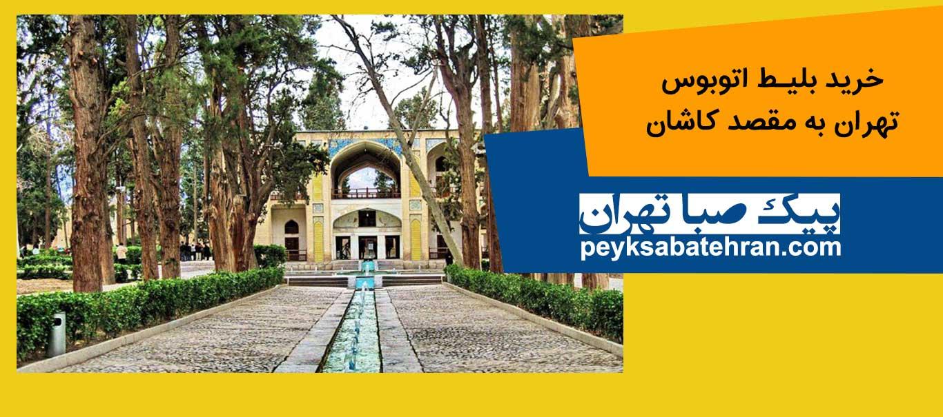 خرید بلیط اتوبوس تهران به کاشان
